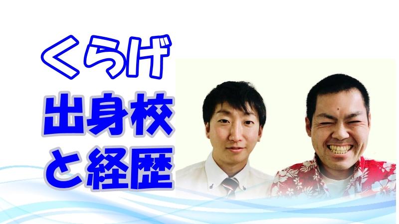 くらげの経歴とメンバー杉昇・渡辺翔太の学歴や出身校(M-1)