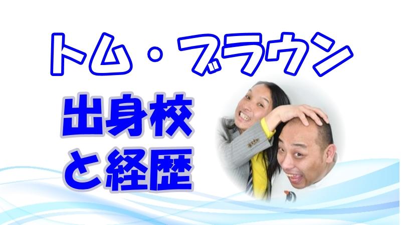 トム・ブラウンの経歴とメンバー布川ひろき・みちおの学歴や出身校(M-1)