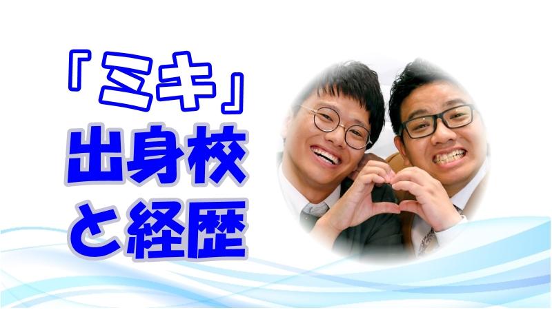 ミキの経歴とメンバー亜生・昴生の学歴や出身校(M-1)