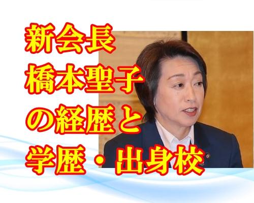 橋本聖子の学歴(中学・高校)と経歴を調査!夫は再婚!子供はなんと6人