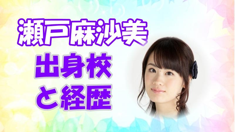 瀬戸麻沙美の声優経歴と学歴を調査!出身高校や過去キャラの情報も紹介