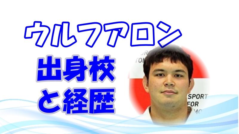 ウルフアロンの学歴や経歴を紹介! 出身高校や大学情報(東京五輪柔道100kg級(男子))