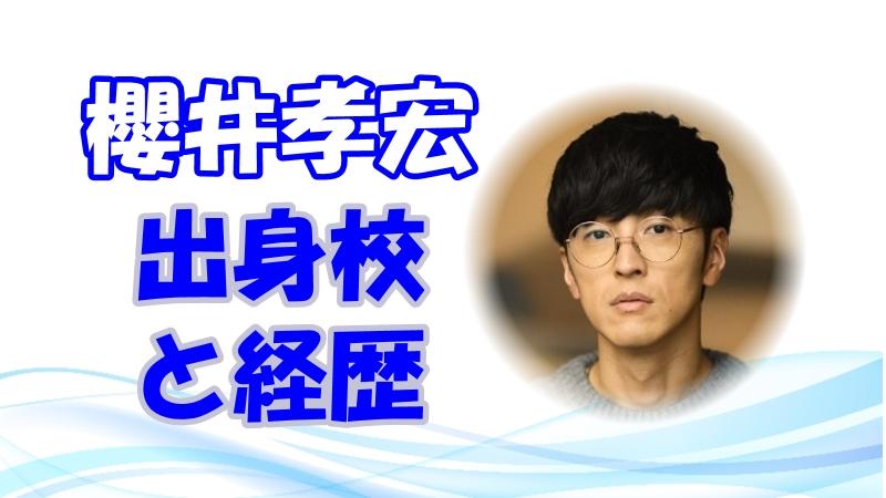 櫻井孝宏の声優経歴と学歴を調査!出身高校や過去キャラの情報も紹介