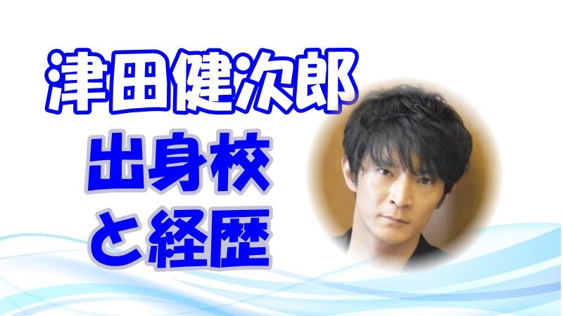 津田健次郎の声優経歴と学歴を調査!出身高校や過去キャラの情報も紹介