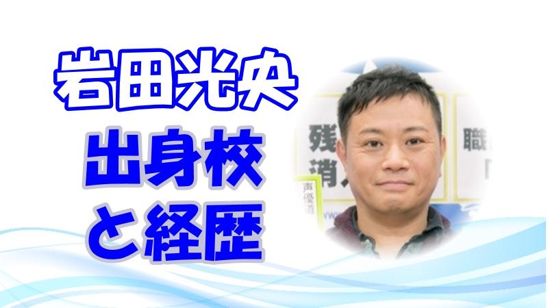 岩田光央の声優経歴と学歴を調査!出身高校や過去キャラの情報も紹介