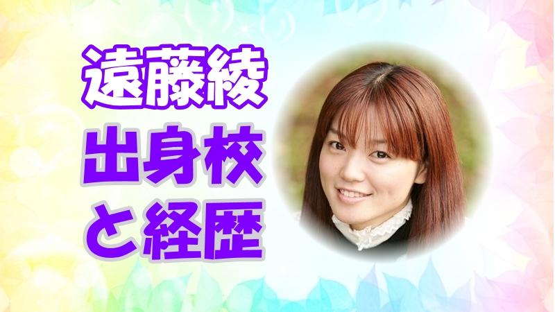 遠藤綾の声優経歴と学歴を調査!出身高校や過去キャラの情報も紹介