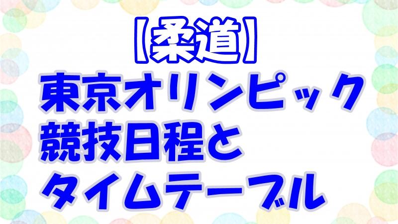 【東京五輪・柔道】テレビ放送・中継時間!日程・タイムテーブルと出場選手一覧!