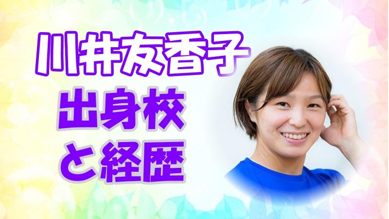 川井友香子の学歴や経歴を紹介! 出身高校や大学情報(東京五輪レスリング62kg級(女子))