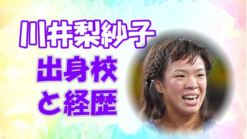 川井梨紗子の学歴や経歴を紹介! 出身高校や大学情報(東京五輪レスリング57kg級(女子))