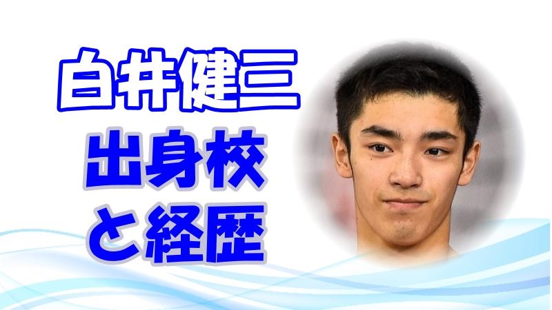 白井健三の学歴や経歴を紹介! 出身高校や大学情報(体操競技引退)
