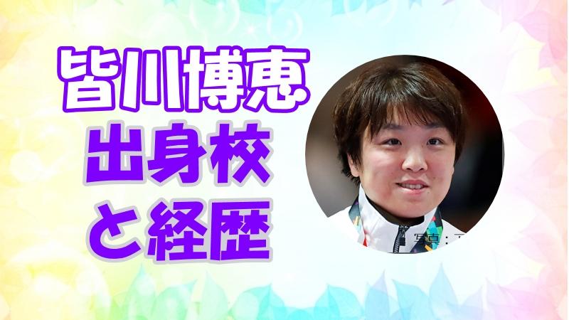 皆川博恵の学歴や経歴を紹介! 出身高校や大学情報(東京五輪レスリング76kg級(女子))