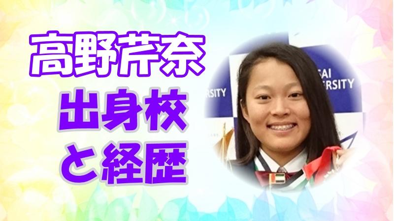 高野芹奈の学歴や経歴を紹介! 出身高校や大学情報(東京五輪セーリング49erFX級(女子))