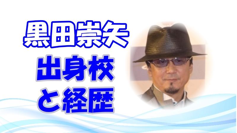 黒田崇矢の声優経歴と学歴を調査!出身高校や過去キャラの情報も紹介