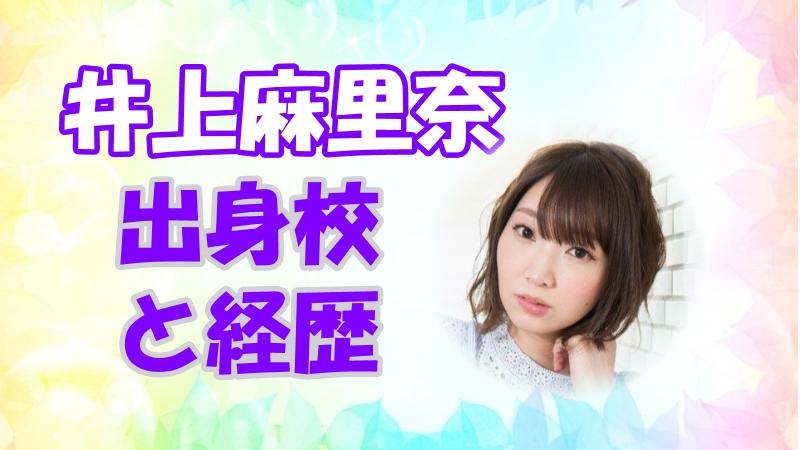 井上麻里奈の声優経歴と学歴を調査!出身高校や過去キャラの情報も紹介