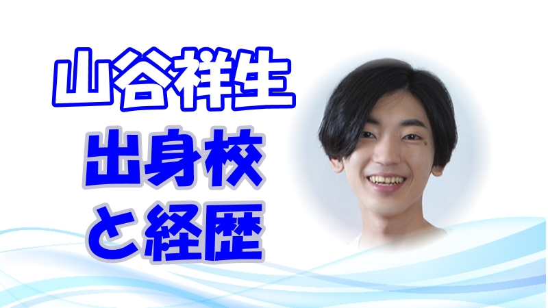 山谷祥生の声優経歴と学歴を調査!出身高校や過去キャラの情報も紹介