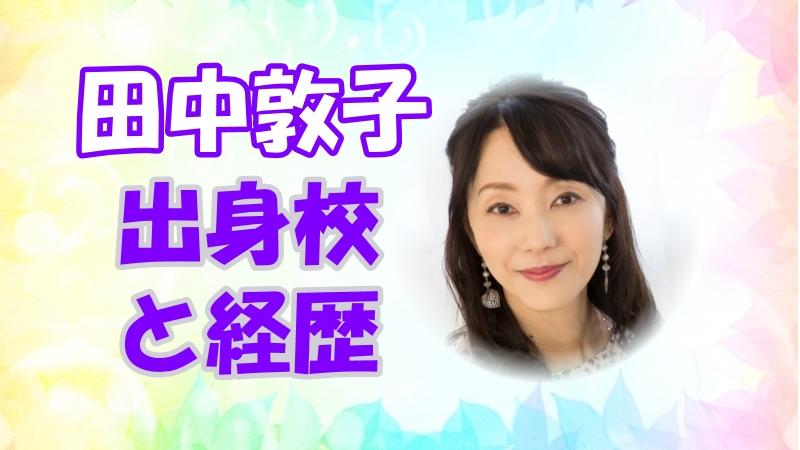 田中敦子の声優経歴と学歴を調査!出身高校や過去キャラの情報も紹介