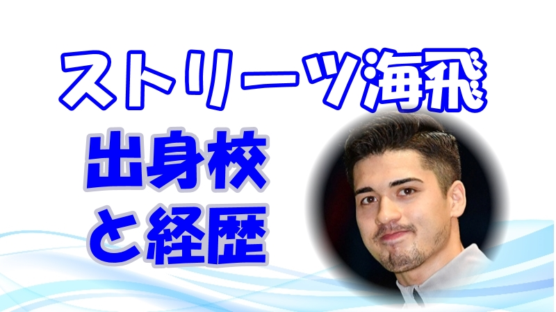 ストリーツ海飛の学歴や経歴を紹介!出身高校や大学情報(東京五輪フェンシングサーブル(男子))
