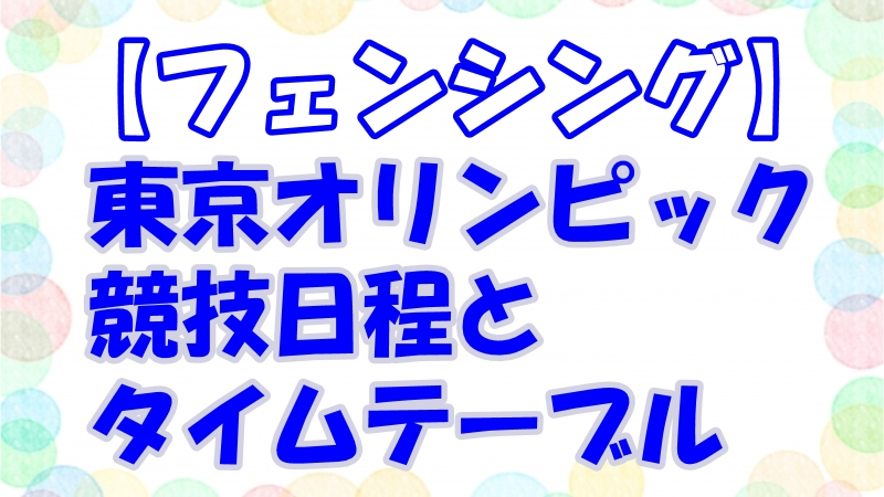 【東京五輪・フェンシング】テレビ放送・中継時間!日程・タイムテーブルと出場選手一覧!