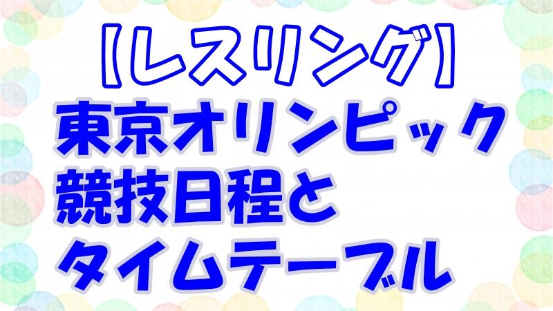 【東京五輪・レスリング】テレビ放送・中継時間!日程・タイムテーブルと出場選手一覧!