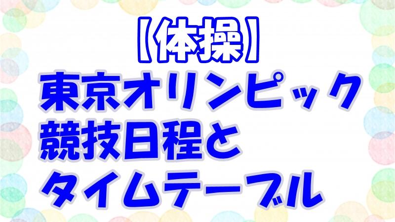 【東京五輪・体操】テレビ放送・中継時間!日程・タイムテーブルと出場選手一覧!