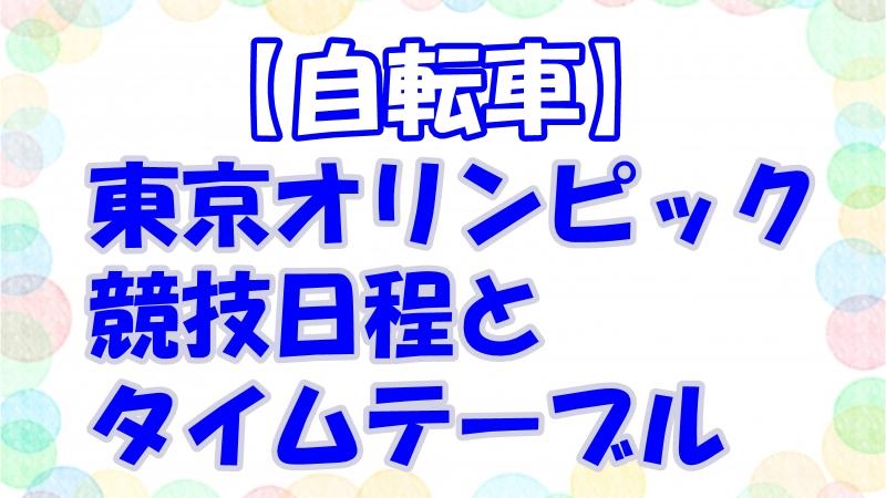 【東京五輪・自転車】トラック・ロードのテレビ放送・中継時間!日程・タイムテーブルと出場選手一覧!