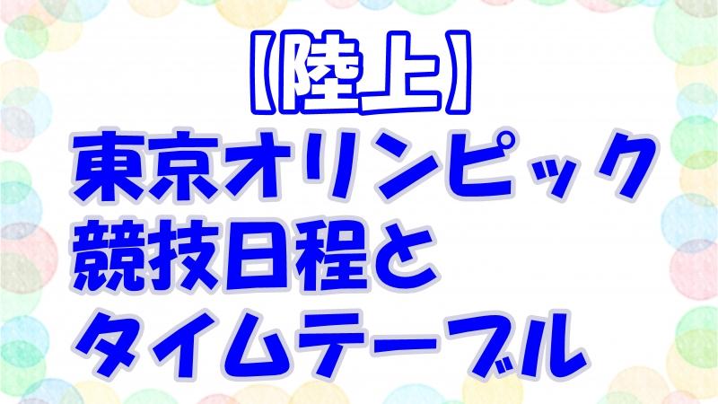 【東京五輪・陸上】テレビ放送・中継時間!日程・タイムテーブルと出場選手一覧!