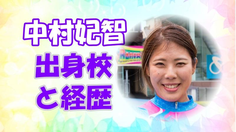 中村妃智の学歴や経歴を紹介!出身高校や大学情報(東京五輪自転車競技トラック(女子))