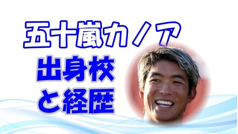 五十嵐カノアの学歴や経歴を紹介!出身高校や大学情報(東京五輪サーフィン(男子))