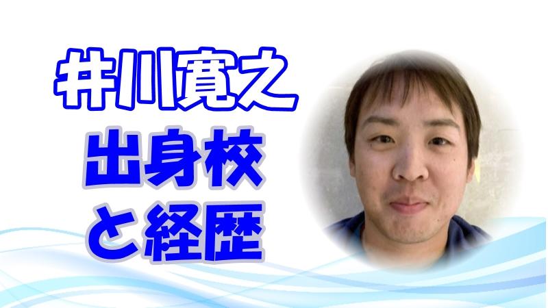 井川寛之の学歴や経歴を紹介! 出身高校や大学情報(東京五輪射撃クレー(男子))