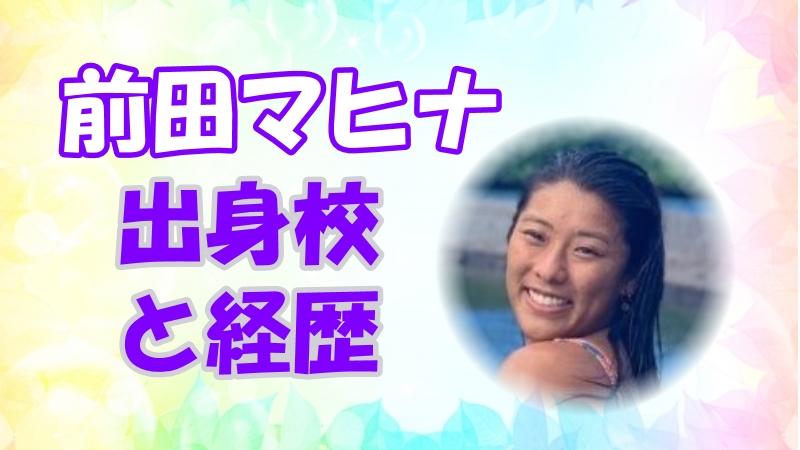 前田マヒナの学歴や経歴を紹介!出身高校や大学情報(東京五輪サーフィン(女子))