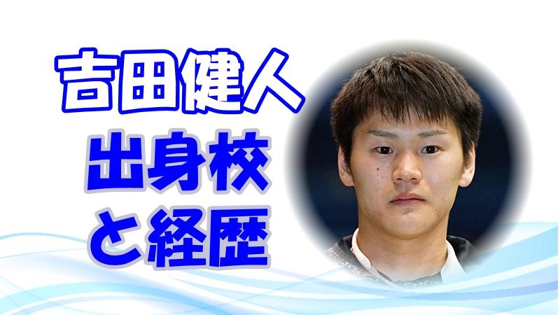 吉田健人の学歴や経歴を紹介!出身高校や大学情報(東京五輪フェンシングサーブル(男子))