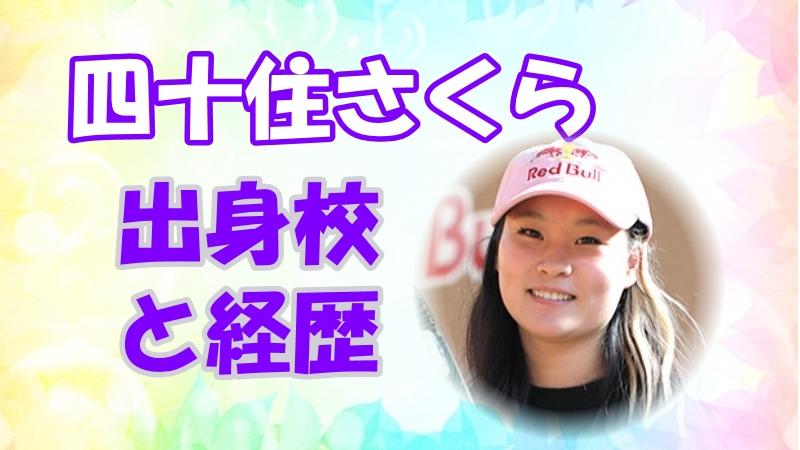 四十住さくらの学歴や経歴を紹介! 出身高校や大学情報(東京五輪スケートボードパーク(女子))