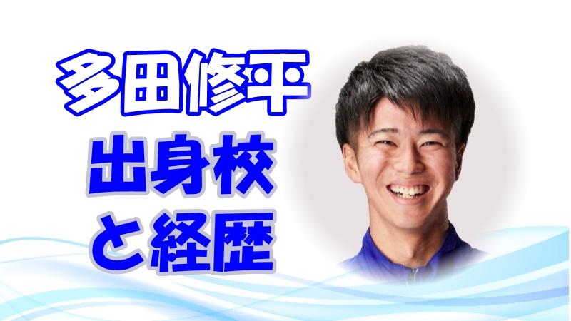 多田修平の学歴や経歴を紹介!出身高校や大学情報(東京五輪陸上100m(男子))