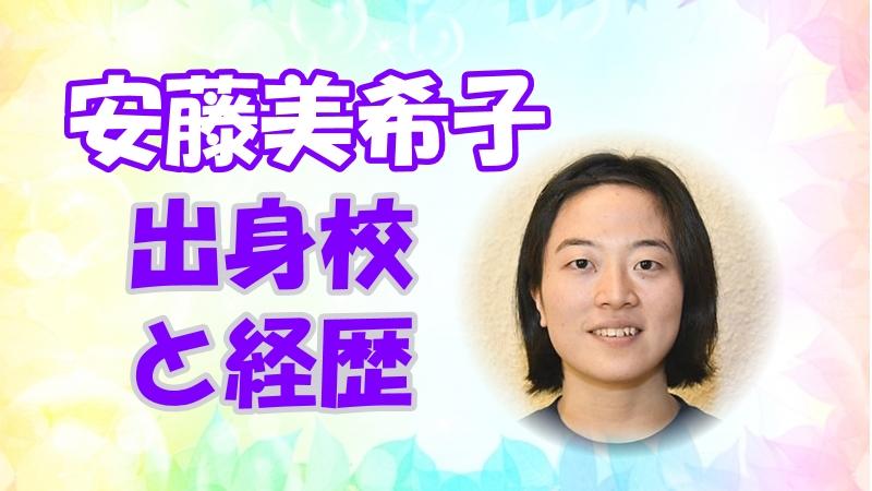 安藤美希子の学歴や経歴を紹介!出身高校や大学情報(東京五輪ウエイトリフティング女子59kg級)