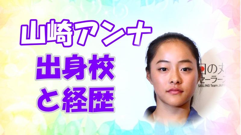 山崎アンナの学歴や経歴を紹介!出身高校や大学情報(東京五輪セーリング49erFX級(女子))