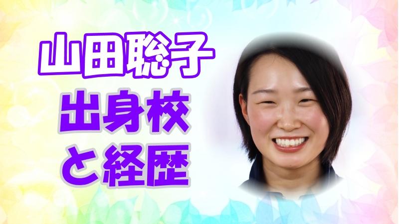 山田聡子の学歴や経歴を紹介!出身高校や大学情報(東京五輪射撃エアピストル(女子))