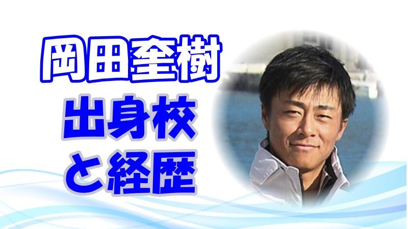 岡田奎樹の学歴や経歴を紹介!出身高校や大学情報(東京五輪セーリング470級(男子))