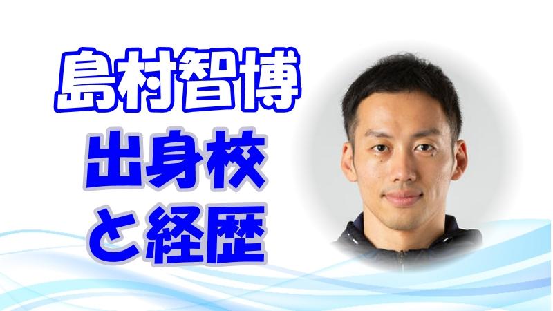 島村智博の学歴や経歴を紹介!出身高校や大学情報(東京五輪フェンシングサーブル(男子))