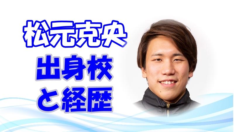 松元克央の学歴や経歴を紹介!出身高校や大学情報(東京五輪競泳自由形(男子))