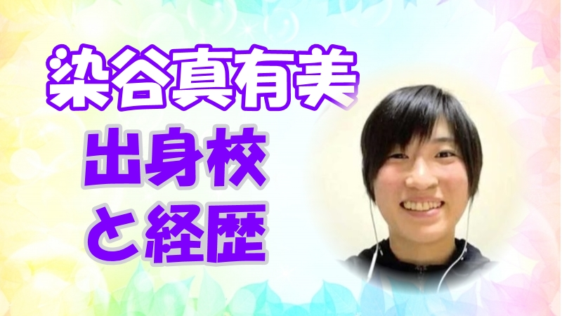 染谷真有美の学歴や経歴を紹介!出身高校や大学情報(東京五輪空手・組手61kg級(女子))