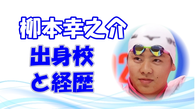 柳本幸之介の学歴や経歴を紹介! 出身高校や大学情報(東京五輪競泳800mリレー(男子))
