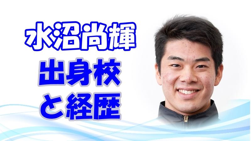 水沼尚輝の学歴や経歴を紹介! 出身高校や大学情報(東京五輪競泳100mバタフライ(男子))