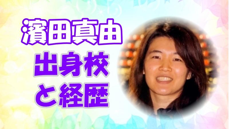 濱田真由の学歴や経歴を紹介!出身高校や大学情報(東京五輪テコンドー-57kg級(女子))