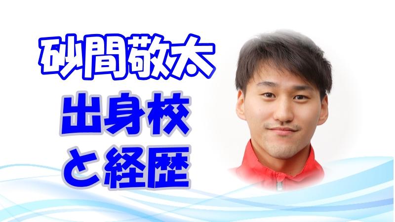 砂間敬太の学歴や経歴を紹介!出身高校や大学情報(東京五輪競泳200m背泳ぎ(男子))