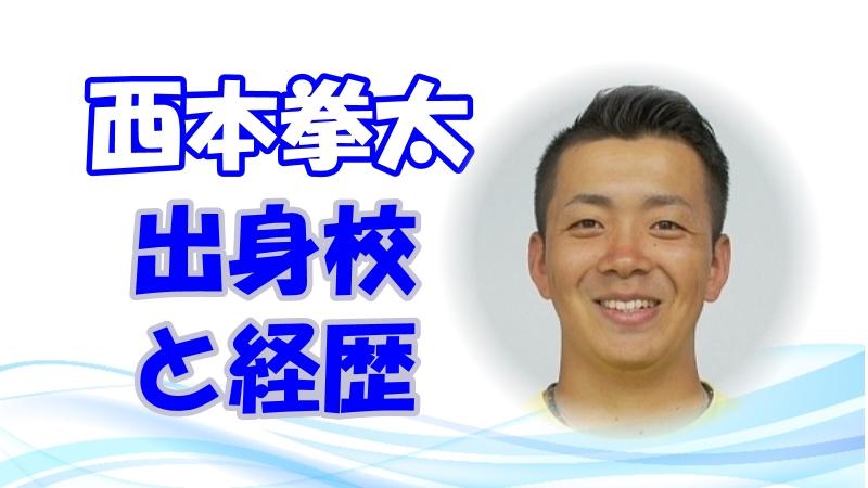 西本拳太の学歴や経歴を紹介!出身高校や大学情報(東京五輪バドミントン(男子))