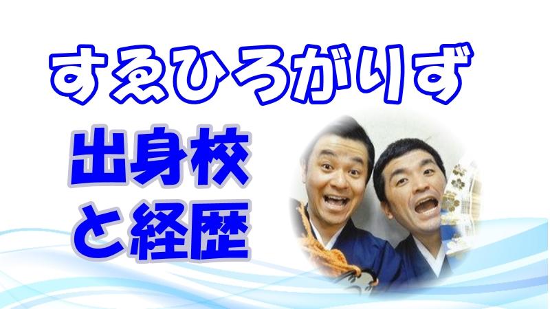 すゑひろがりずの経歴とメンバー南條庄助・三島達矢の学歴や出身校(M-1)