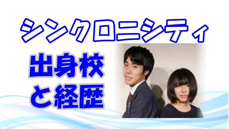 シンクロニシティの経歴とメンバー西野諒太郎・吉岡陽香里の学歴や出身校(M-1)