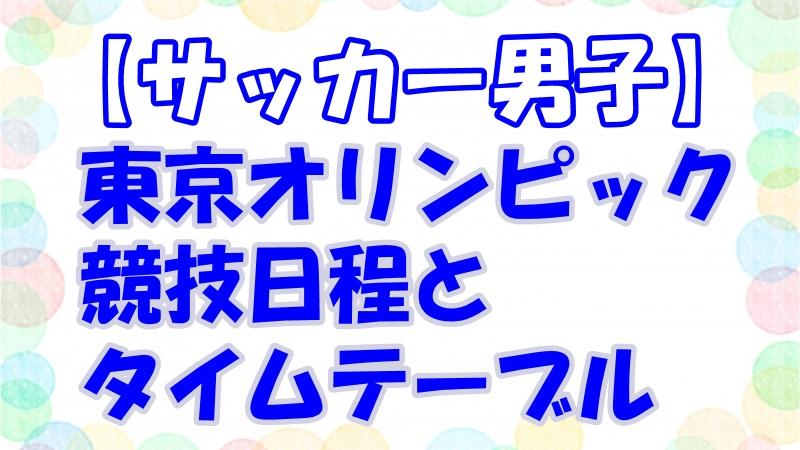 【東京五輪・男子サッカー】テレビ放送・中継時間!日程・タイムテーブルと出場選手一覧!