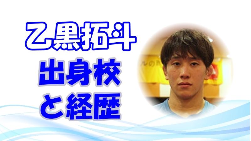 乙黒拓斗の学歴や経歴を紹介!出身高校や大学情報(東京五輪レスリング65kg級(男子))