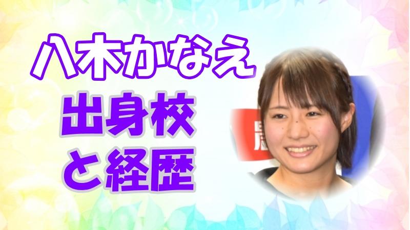 八木かなえの学歴や経歴を紹介!出身高校や大学情報(東京五輪ウエイトリフティング女子55kg級)